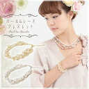 ♪ two colors of ☆ pearl & races classical bracelet gorgeous a race of the entering ◎ lam refined a pearl and glass beads available●