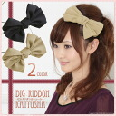 Large adult color ribbon accented loveliness ♪ ビッグリボンカチューシャ ☆-