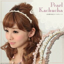 Glazed, gentle sparkle headband adorned with small Pearl ☆ classy ☆ パールカチューシャ ☆ 3 colors-