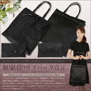 Bags フォーマルバッグサブ bag included! Party bags can be used! large! Black satin with Black Lace sub-
