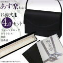 The set of the formal bag necklace, silk wrapper, funeral offering bag! Four points of sets for funerals●