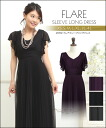 Recommended for parties, concerts, concert ♪ flare sleeves long dresses-