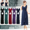 In a wedding ceremony and the formal party! Of the shoulder be rich; a 2WAY see-through long dress simple in an ingredient
