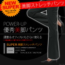 [Beauty leg pants and stretch pants: choose from two types! Super beauty leg stretch pants for big size pants SSpopular03mar13_ladiesfashion-