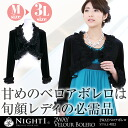 Bolero wedding party far short sleeve long sleeve ミンクボタン & Ribbon with short-length ベロアボレロ-