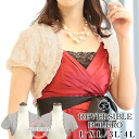 Ringtone in report view Yu-Pack! 2way lace Bolero ★ loose sizes