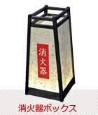 消火器ボックス