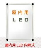 屋内用LED内照式