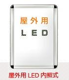 屋外用LED内照式