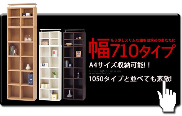 幅710mmタイプ上置き棚のページは、こちらをクリックして下さい。