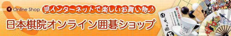 日本棋院オンライン囲碁ショップ:囲碁の総本山・日本棋院直営店です。オリジナル囲碁用品でいっぱいです。