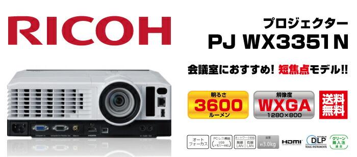 PJ WX3351N