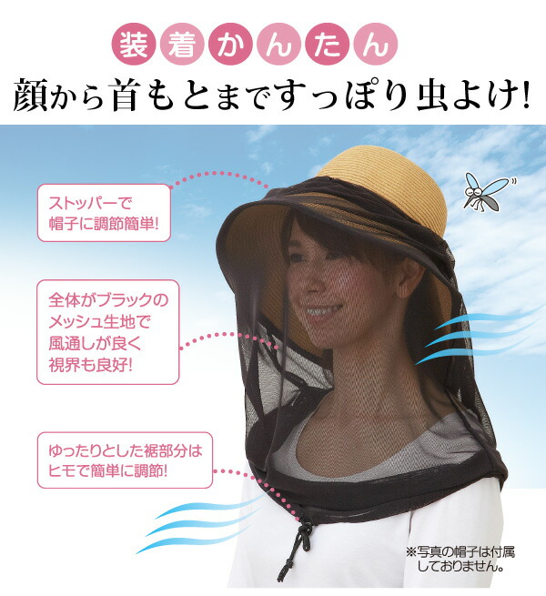 Insect Face Face Net Insect Repellent