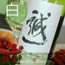 White wine: 750 ml