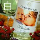 Photo white wine present Memorial Day: 750 ml