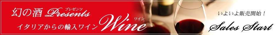 新登場!輸入イタリアワイン