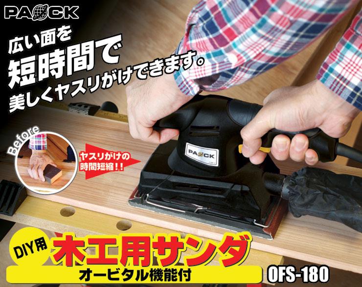 オービタル木工用サンダ OFS-180
