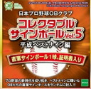 Japanese professional baseball alumnus club collector bulldog signed ball VOL.5 Heisei top nine edition