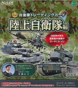 Self-Defense Forces trading card Ground Self-Defense Force (プロモカードセット attachment)