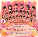 (reservation) Fairies ... (going to release it in the end of April) of 2014 BBM P ★ LEAGUE card set Fairies ON THE LANE - lanes