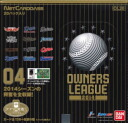Pro baseball owners League OWNERS LEAGUE 2014 04 OL20 BOX