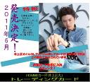 "■Sale ■ ザテレビジョン HOMME card ""Tadashi Inoue University"" trading card BOX"