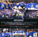 Sale ■ ■ Japan national team 2006 FIFA World Cup Germany Asia district final qualifying topped Memorial card set