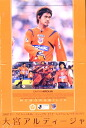 Sale ■ ■ 2007 J League Team Edition memorabilia Omiya ardija
