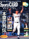 BBM sports card magazine NO .64
