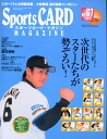 BBM sports card magazine NO .67