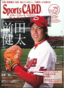 BBM sports card magazine NO .75
