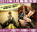 """DAIGO"" first trading card (Futaki limited design reservation privilege card attachment)"