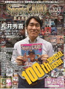 BBM sports cards magazine NO.100 (2013 / September issue)