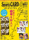 BBM sports card magazine NO .103 (2014/3 month issue)