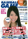 Baseball game magazine VOL.1 issue ( Smith Matsui Hideki journal )