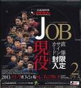 2013 J リーグオフィシャルトレーディング cards 2nd series BOX.