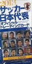 2013 soccer representatives from Japan official trading card BOX