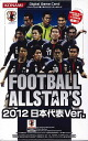 2012 Konami football all-stars representative from Japan Ver. BOX