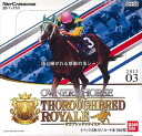 Owner's horse サラブレッドロワイヤル 03 Booster Pack BOX ■ special carton (12 boxes into) ■ (8/24 available )