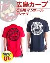 Hiroshima Toyo Carp here manhole T-shirt