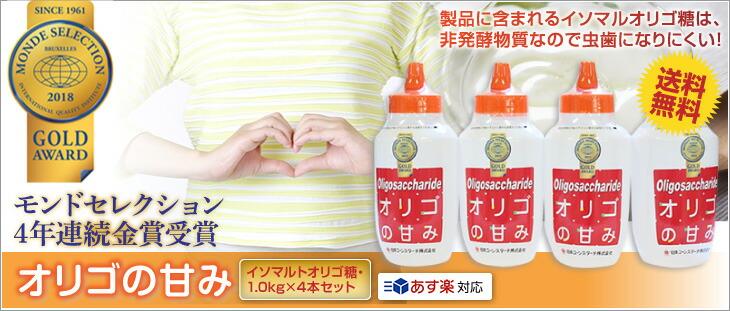 オリゴの甘み(イソマルトオリゴ糖・1.0kg×4本セット)【送料無料】