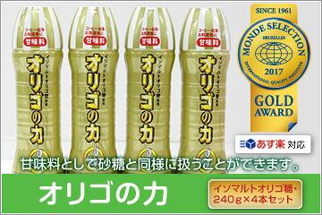 オリゴの力(イソマルトオリゴ糖・240g×4本セット)