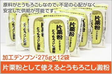 【送料無料】片栗粉として使えるとうもろこし澱粉 12袋セット(275g x 12袋)