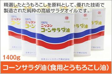コーンサラダ油 10缶セット(1400g x 10缶)