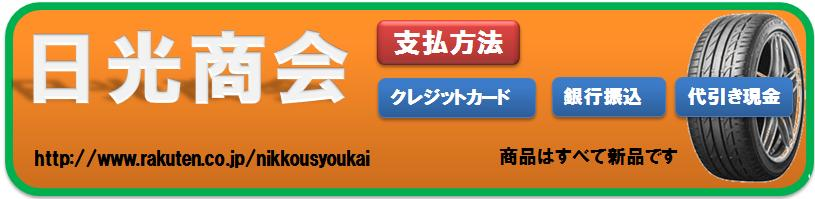 日光商会:タイヤ&ホイール サマータイヤ