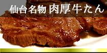 仙台名物肉厚牛たん