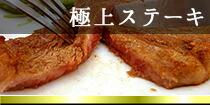 仙台牛・仙台黒毛和牛ステーキ