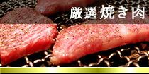 仙台牛・仙台黒毛和牛焼き肉