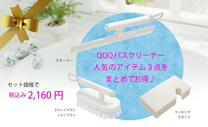 楽天ダイヤモンド・プラチナ会員優待 QQQバスクリーナー人気アイテムのお得なセット 3点まとめて10%OFF!