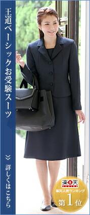 王道ベーシックお受験スーツ
